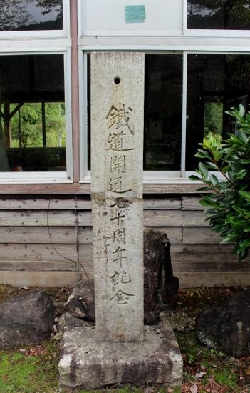 ③鐡道開通70周年石碑