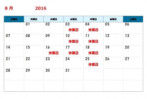 夏期カレンダー