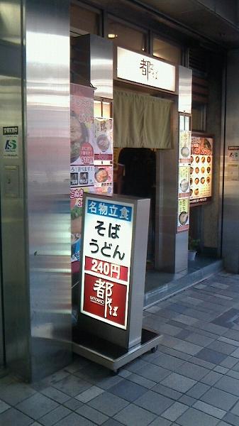 みやこ161010