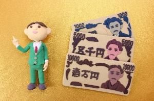お金大好き♪(300x198)