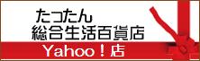 たったん総合生活百貨店 Yahoo ! 店