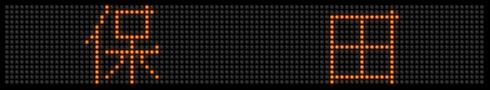 LED_Hota4.png