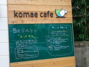 201609 komae ボード
