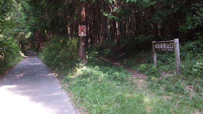 武田道登山口