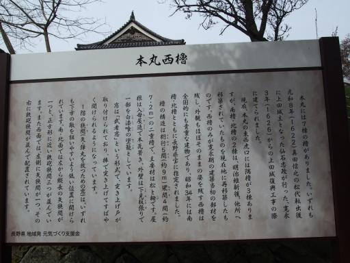 20160410・妙高1-25・大
