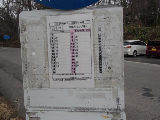 20160410・妙高2-16・中