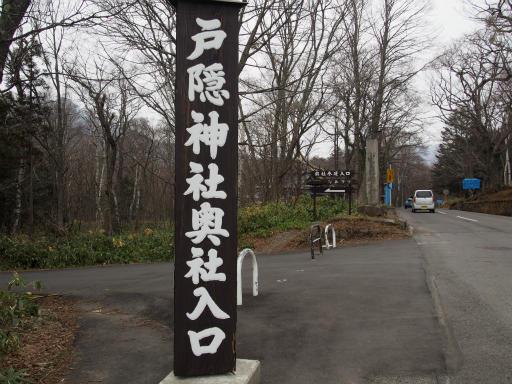 20160410・妙高2-17