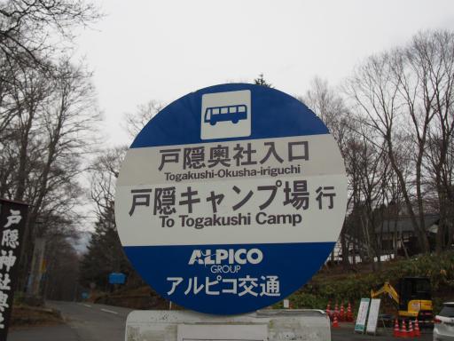 20160410・妙高2-15