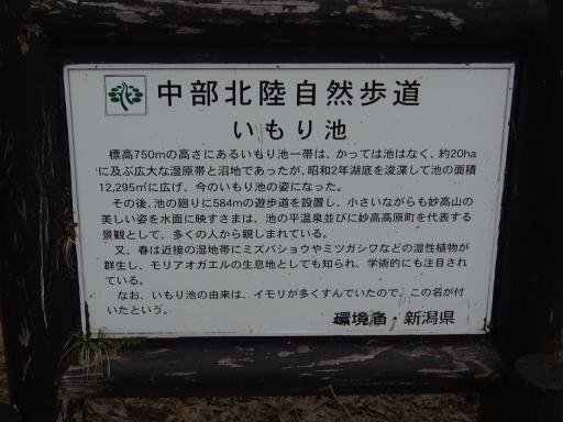 20160410・妙高4-15・大