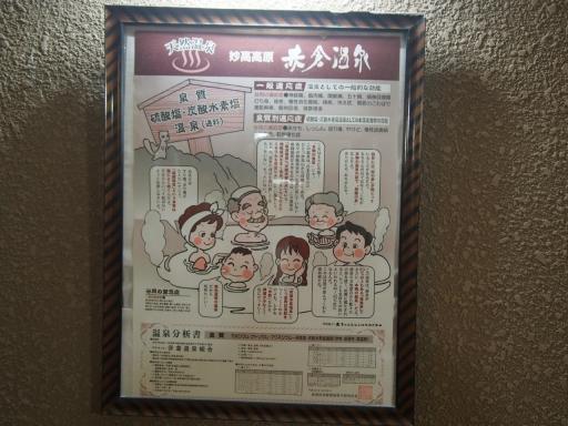 20160410・妙高5-07・大