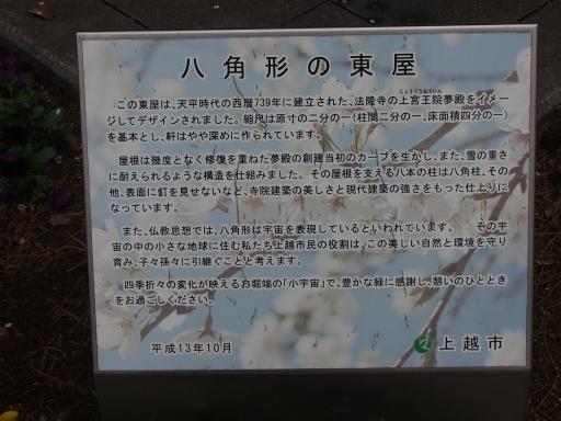 20160411・妙高7-06・中