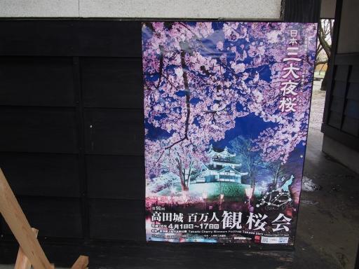 20160411・妙高7-14・中