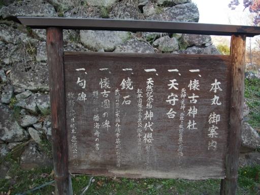 20160411・妙高9-24・大