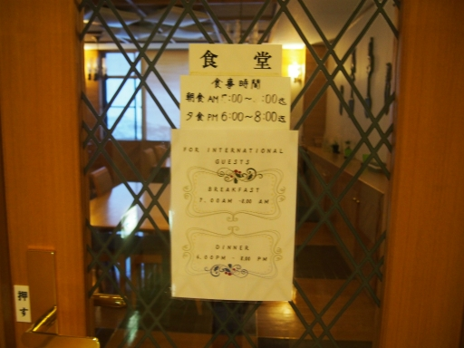 20160410・妙高ビミョー02・中