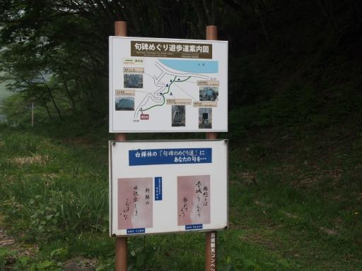 20160529・群馬ツツジ旅5-11・大