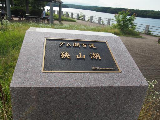 20160710・狭山湖散歩20