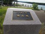 20160710・狭山湖散歩mini20