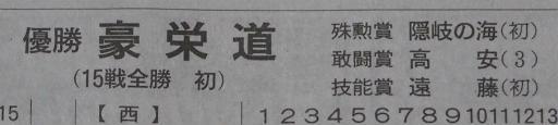 20160927・大相撲秋場所04