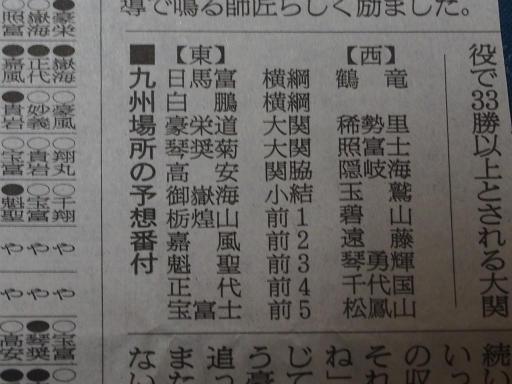 20160927・大相撲秋場所03