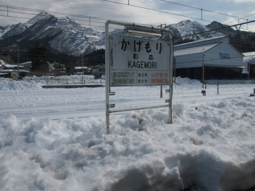 20161011・鉄写3位・20140311・大雪の影森駅