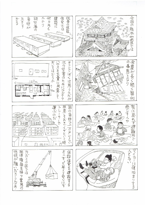 熊本地震に思う