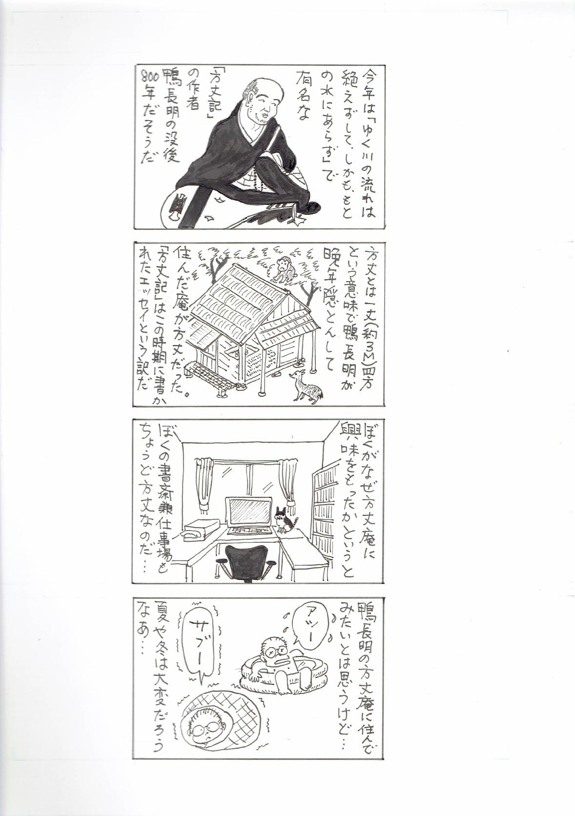 「方丈記」考-001
