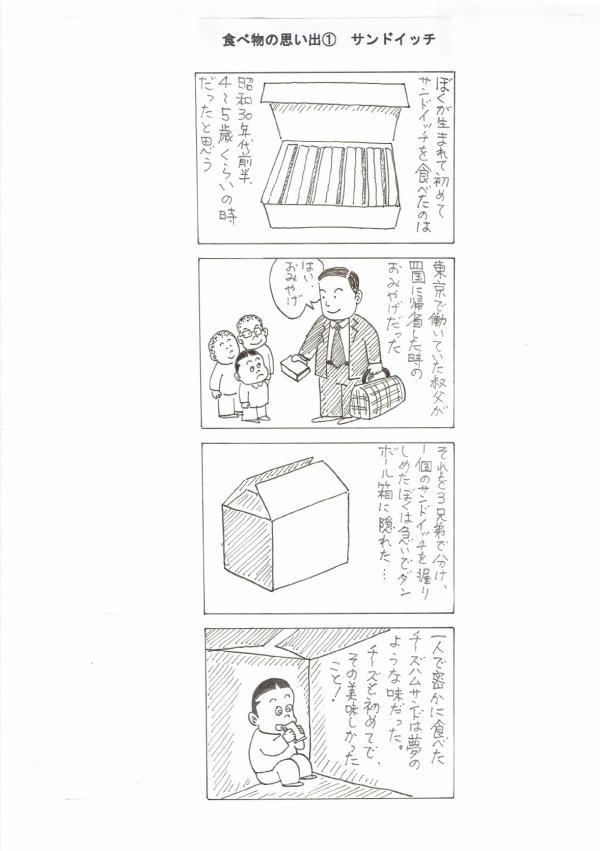 食べ物の思い出①縮小