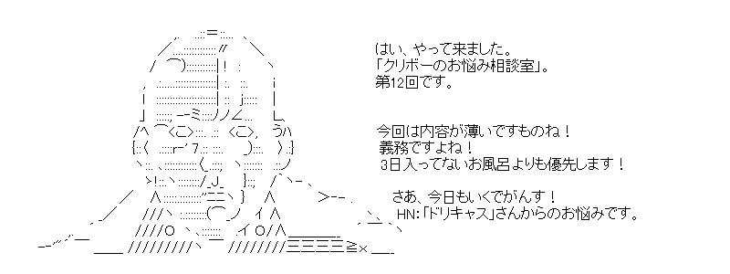 aa_kuribo_12_02.jpg