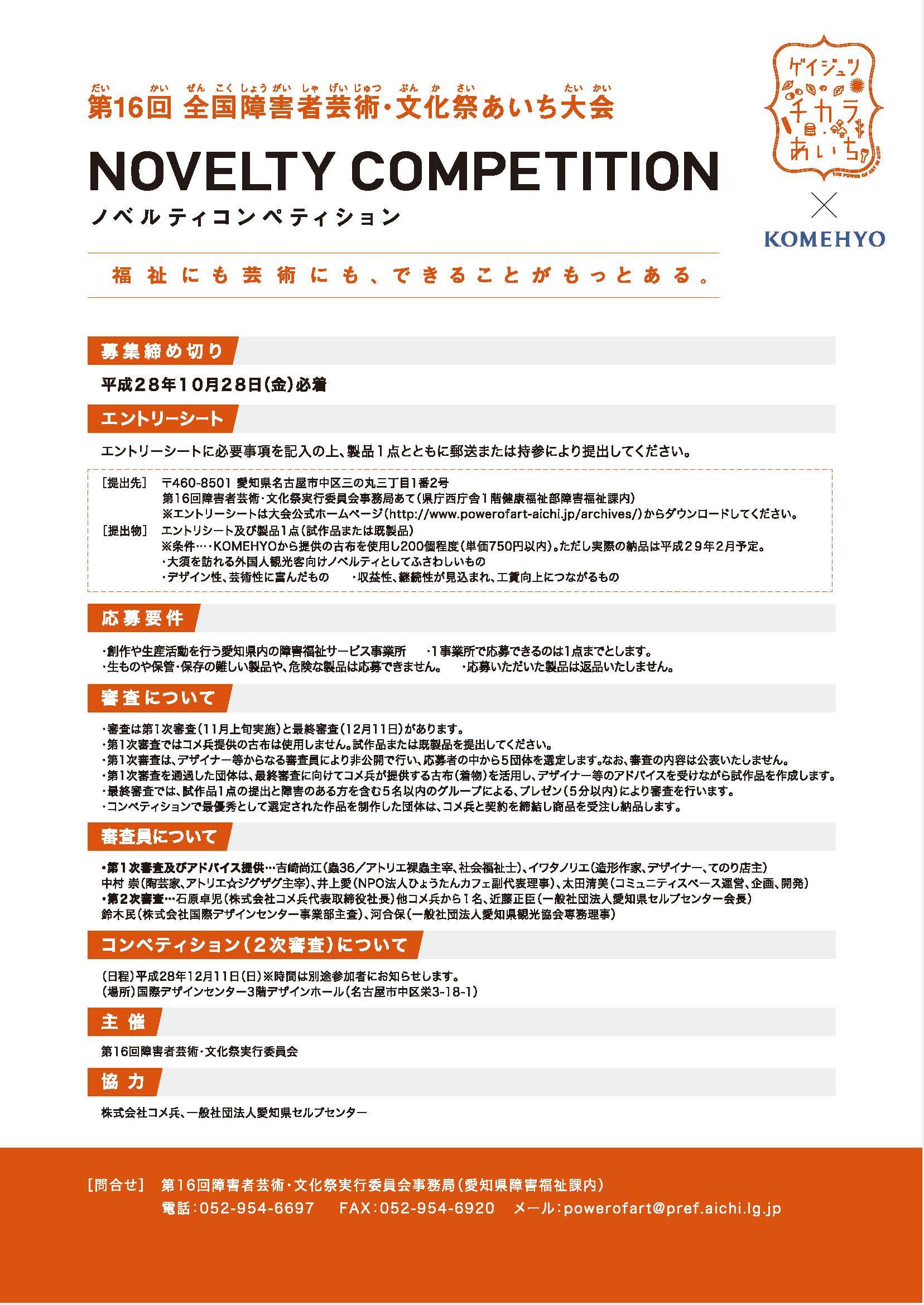 161004_PAA_jyusan_conpe_1_ページ_2
