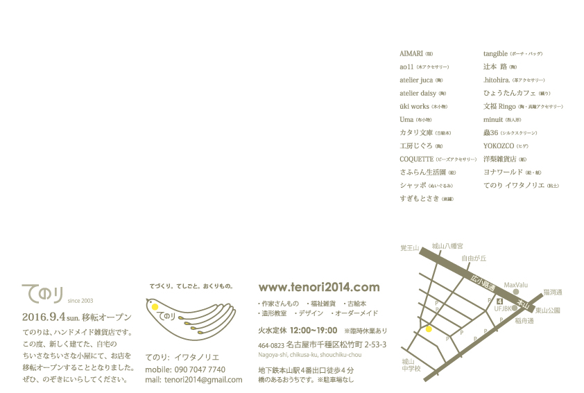tenori-move2.jpg