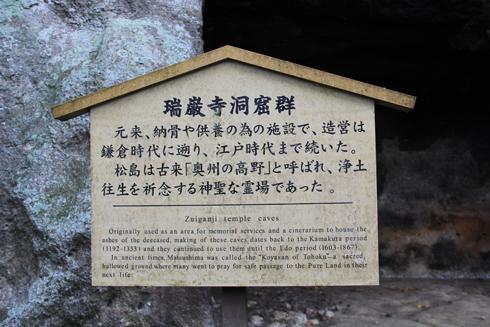 リニューアル瑞巌寺-3