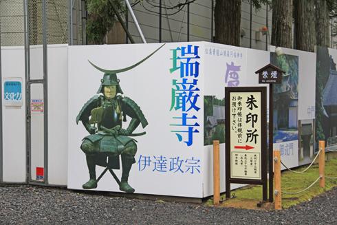 リニューアル瑞巌寺-6