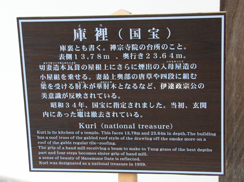 リニューアル瑞巌寺-11