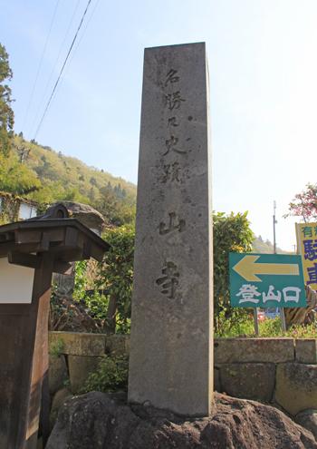 山寺2016-2