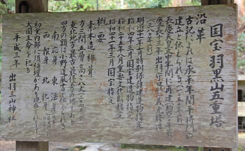 羽黒山五重塔2016-10