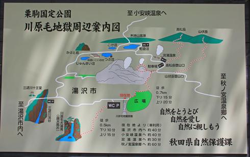 川原毛地獄2016-1