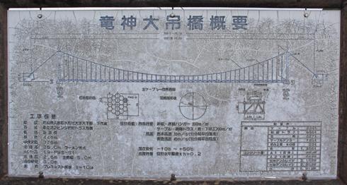 竜神大吊橋2016-3