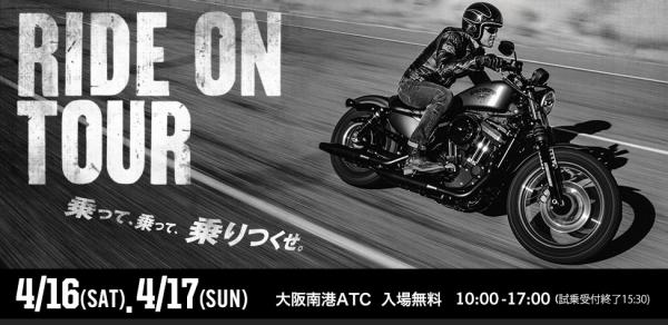 RIDE ON TOUR2016
