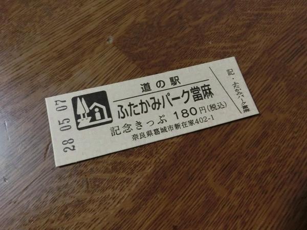 記念切符160507