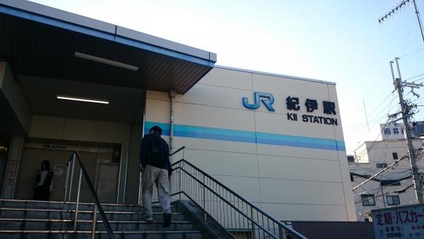 01紀伊駅