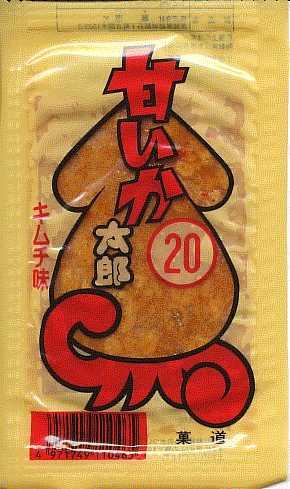 11甘いか太郎