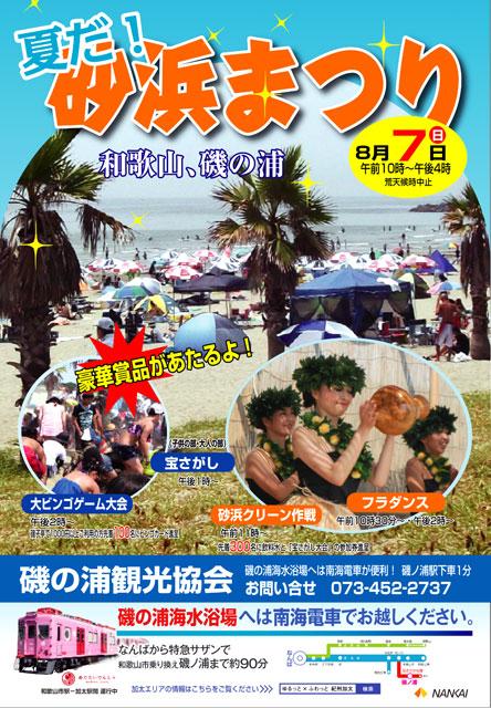 砂浜祭り160807