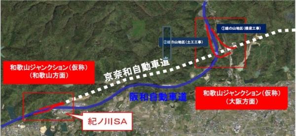 和歌山ジャンクション01