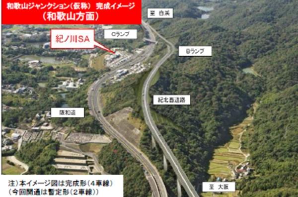 和歌山ジャンクション02