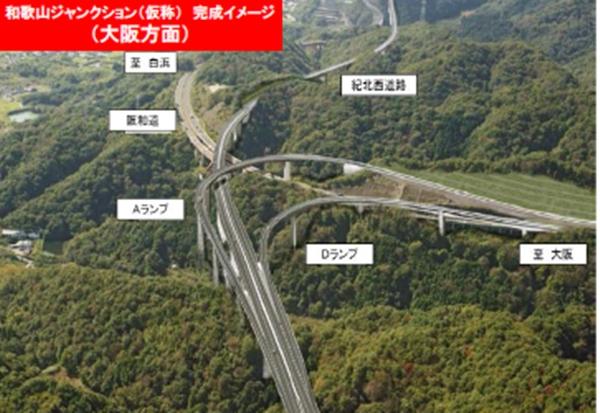 和歌山ジャンクション03