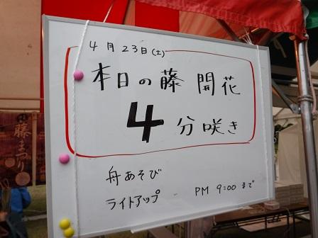 1藤まつり3