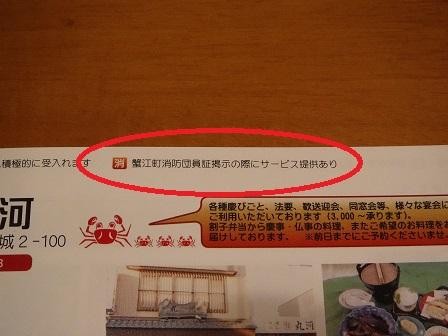 1蟹江町消防団員証4