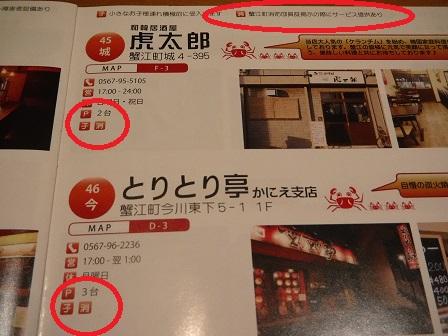 1蟹江町消防団員証6