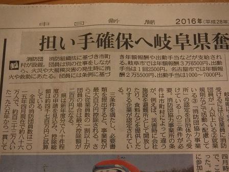 1蟹江町消防団員証9