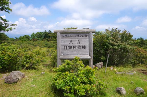 釈迦ヶ岳60